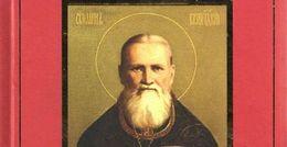 Игумен Иоанн (Самойлов) / Пастырь – совершитель богослужения