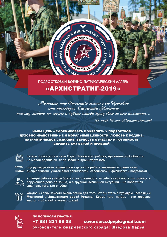 Военно-патриотический лагерь для подростков
