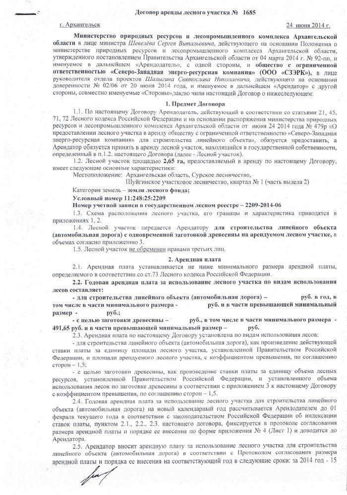 договор на аренду лесов строительных скачать