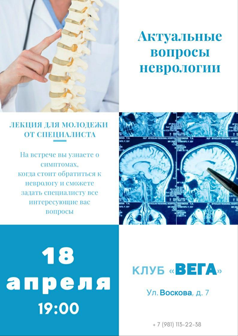 Чт, 18 апреля, клуб «Вега»: лекция о стрессе, депрессии и головной боли