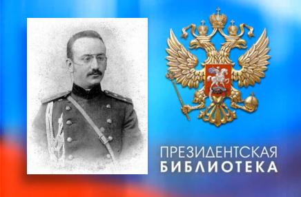Презентация книги «Один в поле воин. Иван Беляев»: онлайн-трансляция