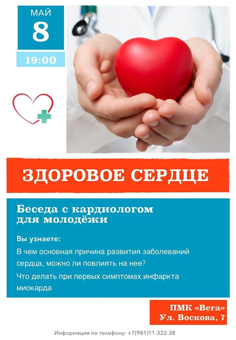 Ср, 8 мая, ПМК «Вега»: Встреча с кардиологом для молодежи