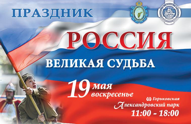 Приглашаем на праздник «Россия – великая судьба»