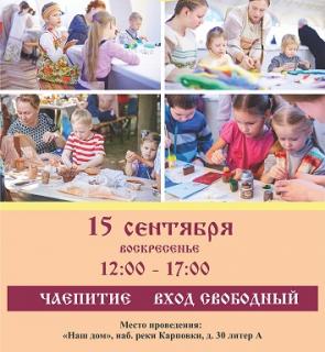 История России и народные ремесла: мастер-класс по прикладному творчеству в Нашем доме