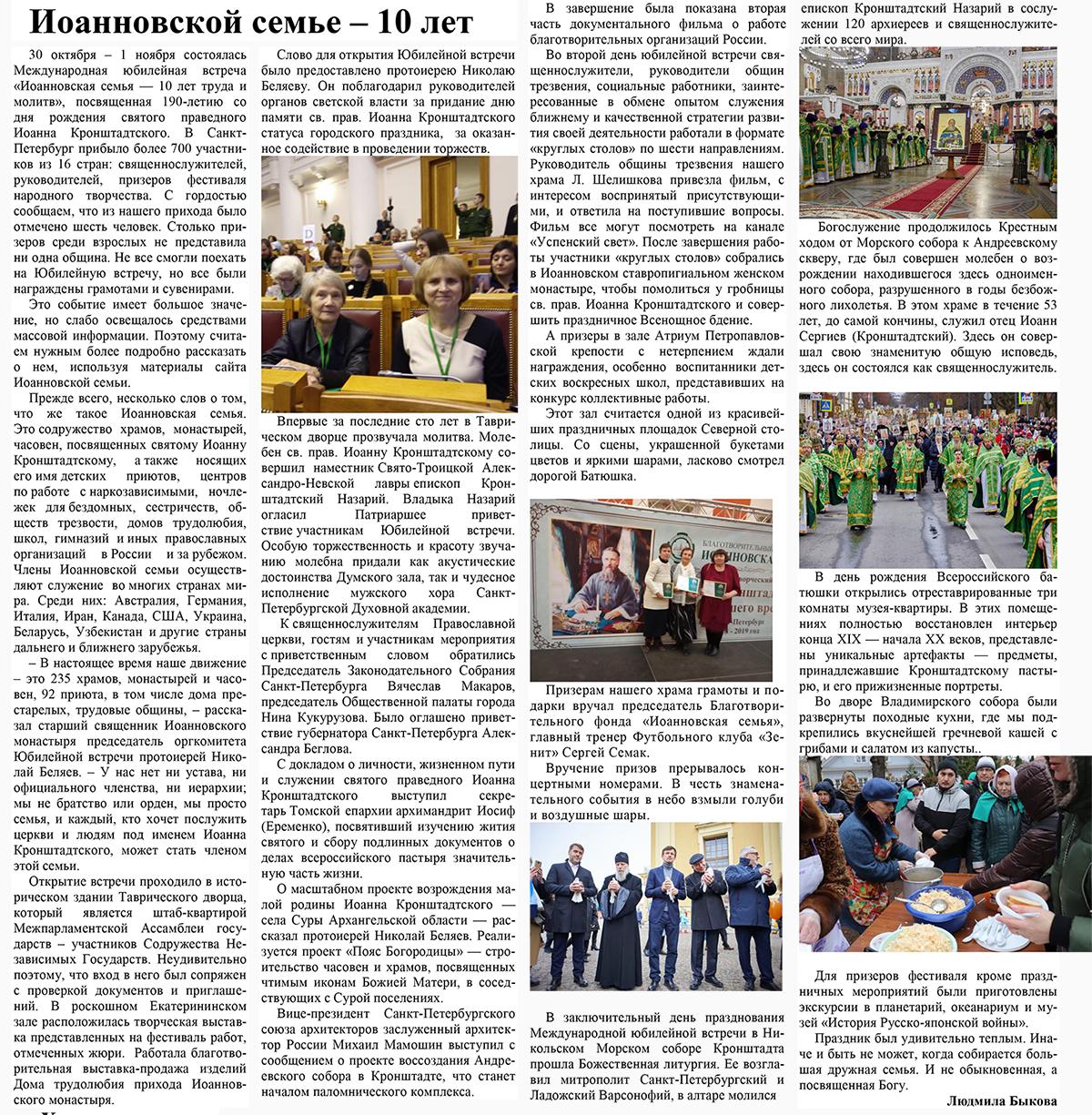 Успенский вестник, приходская газета храма г. Калуги, No 10 (50), октябрь 2019